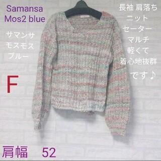 SM2 - Samansa Mos2 blue (サマンサ モスモス ブルー )ニット