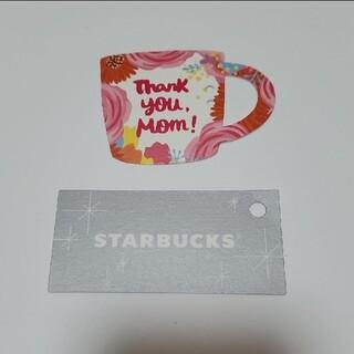 スターバックスコーヒー(Starbucks Coffee)のスターバックス スタバ メッセージ カード 母の日(その他)