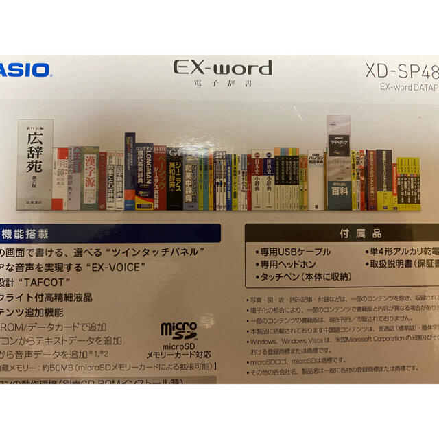 CASIO(カシオ)のカシオ電子辞書 CASIO EX-ward XD-SP4800 スマホ/家電/カメラのPC/タブレット(その他)の商品写真