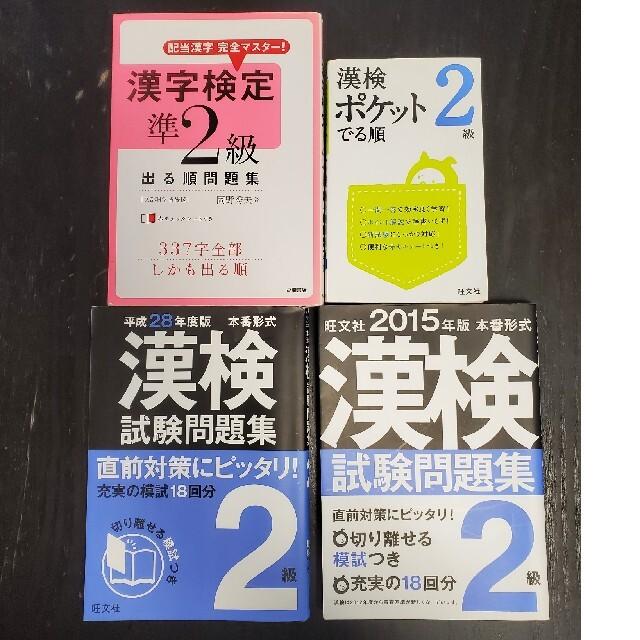 旺文社(オウブンシャ)の漢字検定 漢検 2級 準2級 問題集 他 エンタメ/ホビーの本(資格/検定)の商品写真