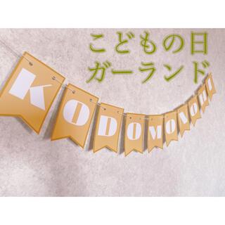 こどもの日♡ガーランド(ガーランド)