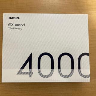 CASIO - 【新品未開封】電子辞書 CASIO  EX-word  XD-SV4000
