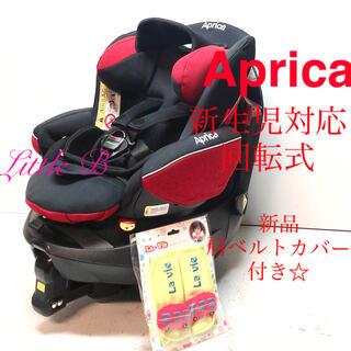 Aprica - アップリカ*新品肩ベルトカバー付*新生児対応 回転式チャイルドシート*フラディア