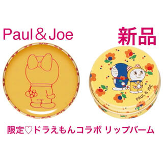 PAUL & JOE - 新品‼️ ポール&ジョー ✖️ ドラえもん 限定 リップ トリートメント バーム
