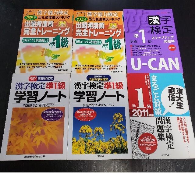 漢字検定 漢検準1級 問題集 対策本6冊セット エンタメ/ホビーの本(資格/検定)の商品写真