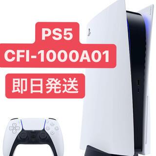 プレイステーション(PlayStation)のPS5 本体 ディスク版 CFI-1000A01(家庭用ゲーム機本体)