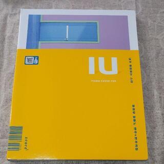IU ピアノ 楽譜 30曲収録 KPOP 韓国(ポピュラー)