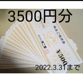 フジヤ(不二家)の不二家 株主優待券 3500円分(レストラン/食事券)