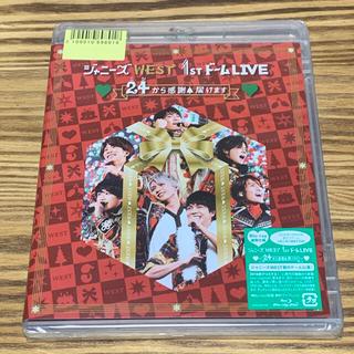 ジャニーズWEST - ジャニーズWEST 1stドーム LIVE ■24から感謝■届けます■ Blu-