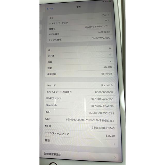 iPad(アイパッド)のiPad Pro 64GB シルバー スマホ/家電/カメラのPC/タブレット(タブレット)の商品写真