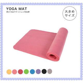 《ヨガマット ピンク》トレーニングマット ストレッチマット(ヨガ)