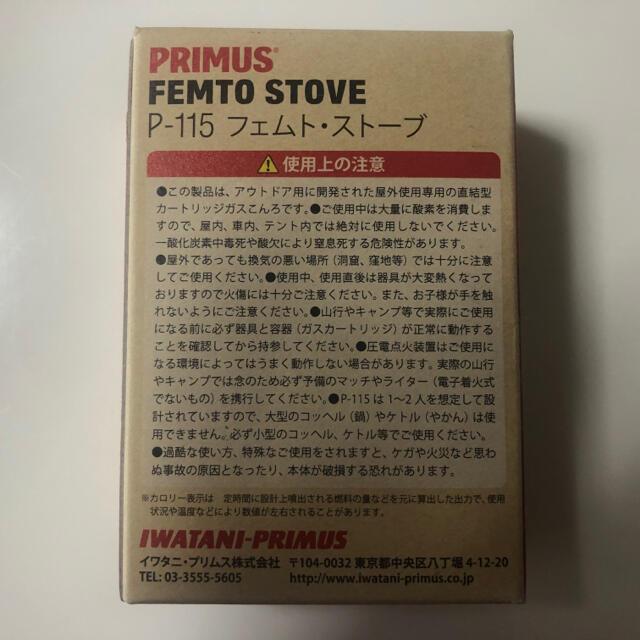 PRIMUS(プリムス)のプリムス P-115 フェムトストーブ PRIMUS スポーツ/アウトドアのアウトドア(ストーブ/コンロ)の商品写真