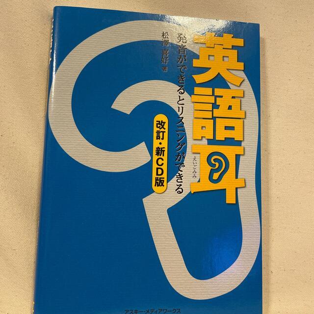 英語耳 発音ができるとリスニングができる 改訂・新CD版 エンタメ/ホビーの本(資格/検定)の商品写真