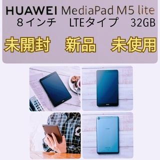 HUAWEI - 【未開封】Huawei MediaPad M5 Lite 8 LTE 32GB