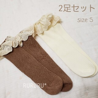 B【2足セット】韓国子供服 くすみカラー リブフリルソックス レースフリル靴下