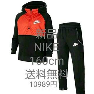 NIKE - 新品 NIKE 160cm 上下セットアップ フリース ブラック 10989円