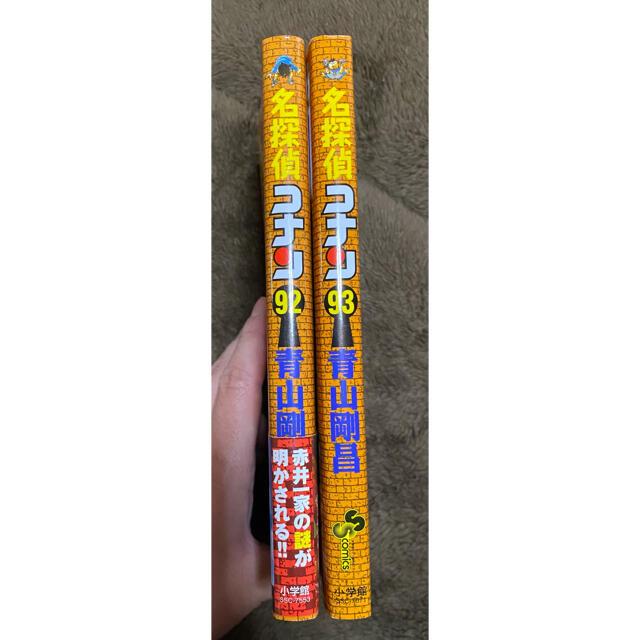 小学館(ショウガクカン)の名探偵コナン 92、93巻 エンタメ/ホビーの漫画(少年漫画)の商品写真