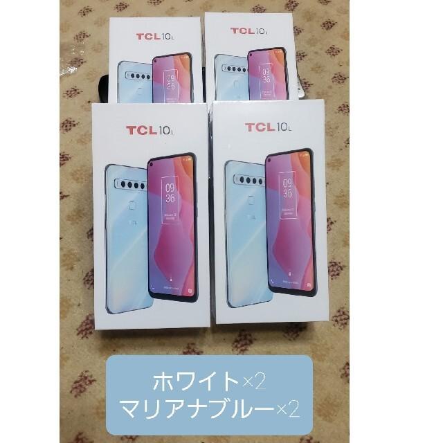ANDROID(アンドロイド)の新品未使用TCL-10 Lite マリアナブルー×2、ホワイト×2 スマホ/家電/カメラのスマートフォン/携帯電話(スマートフォン本体)の商品写真