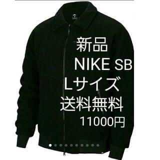 NIKE - 新品 NIKE SB Lサイズ フリース ジャケット ブラック 11000円
