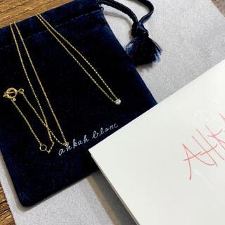 AHKAH - 美品☆アーカーネックレス ピュアダイヤネックレス