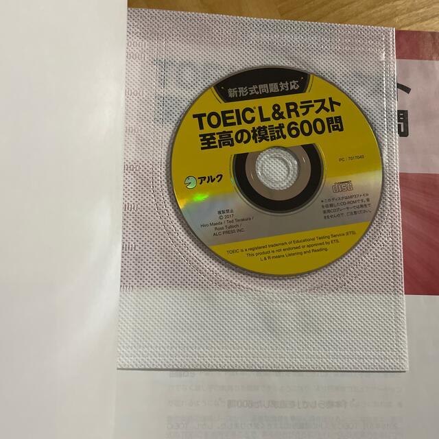 TOEIC L&Rテスト至高の模試600問 新形式問題対応 エンタメ/ホビーの本(資格/検定)の商品写真