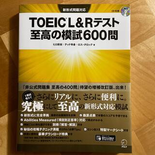 TOEIC L&Rテスト至高の模試600問 新形式問題対応