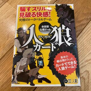 ゲントウシャ(幻冬舎)の人狼カード 一度使用 幻冬社(トランプ/UNO)