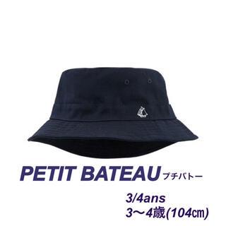 PETIT BATEAU - 【定番】プチバトー ハット 3歳 4歳 ネイビー クロシェ 帽子 日よけ 美品