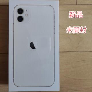 iPhone - iPhone 11 ホワイト 128 GB SIMフリー 新品・未開封
