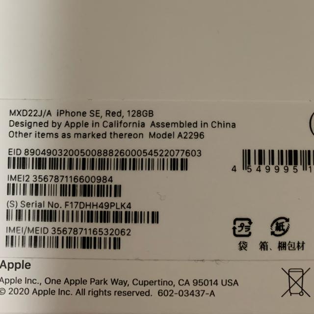 Apple(アップル)の未使用iPhone SE 第2世代 (SE2) レッド128GB SIMフリー スマホ/家電/カメラのスマートフォン/携帯電話(スマートフォン本体)の商品写真