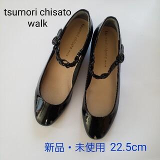 TSUMORI CHISATO - ツモリチサト エナメルパンプス 22.5cm