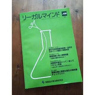 リーガルマインド 医薬品企業法務研究会(専門誌)