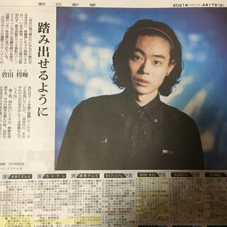 菅田将暉 朝日新聞(印刷物)