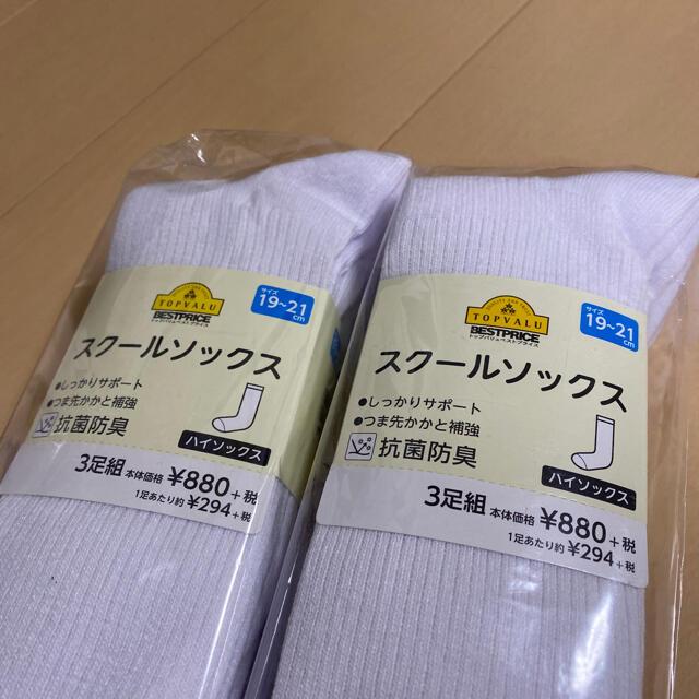 AEON(イオン)の新品 スクールソックス 靴下 ホワイト 19〜21cm ハイソックス 6足組 キッズ/ベビー/マタニティのこども用ファッション小物(靴下/タイツ)の商品写真