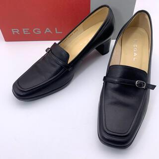 REGAL - ☆美品 REGAL パンプス 23.5cm ブラック レザー 358