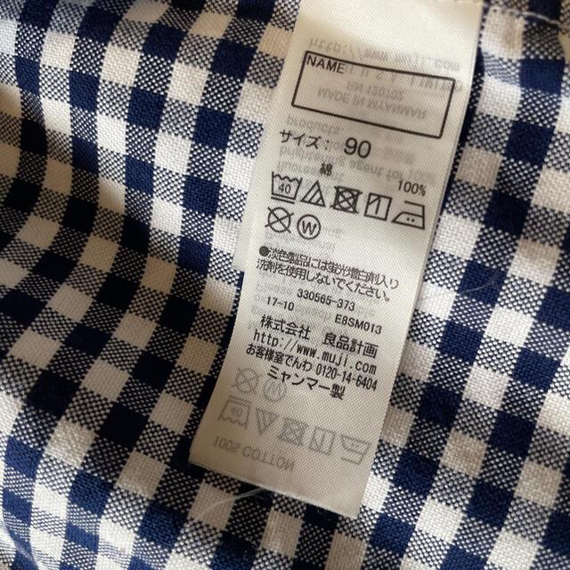 MUJI (無印良品)(ムジルシリョウヒン)のギンガムチェックシャツ 90 ネイビー×ホワイト キッズ/ベビー/マタニティのキッズ服男の子用(90cm~)(カーディガン)の商品写真