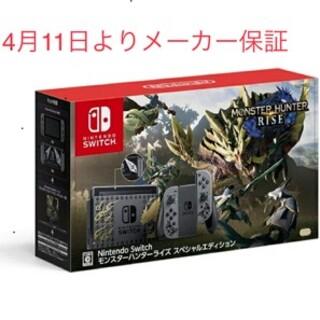 Nintendo Switch - 任天堂 switch モンスターハンターライズ スペシャルエディション