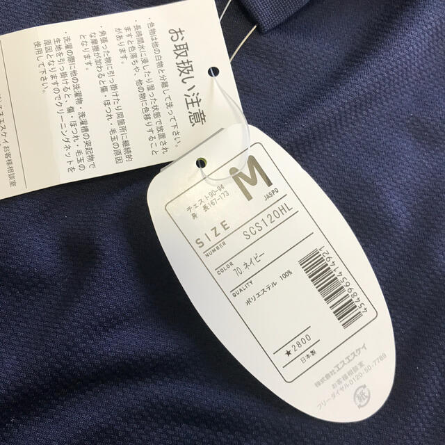 SSK(エスエスケイ)のSKK  野球アンダーシャツ M ネイビー 新品  スポーツ/アウトドアの野球(ウェア)の商品写真