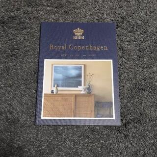 ロイヤルコペンハーゲン(ROYAL COPENHAGEN)のROYAL COPENHAGEN☆ロイヤルコペンハーゲン☆カタログ(専門誌)