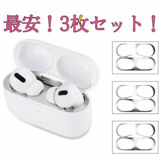 アップル(Apple)のAirpodsPro スキンシール シルバー ダストガード 3枚セット(その他)