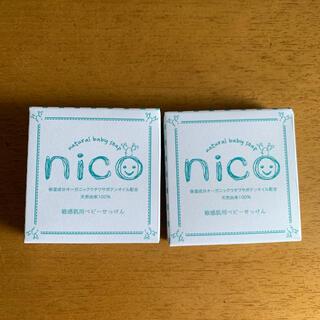 nico石鹸 2個セット