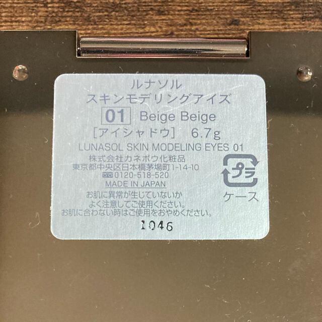 LUNASOL(ルナソル)のルナソル 美品スキンモデリングアイズ 01 Beige Beige アイシャドウ コスメ/美容のベースメイク/化粧品(アイシャドウ)の商品写真