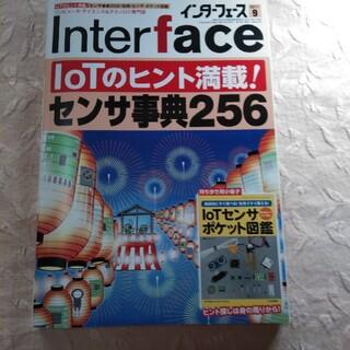 Interface (インターフェース) 2017年 09月号(専門誌)
