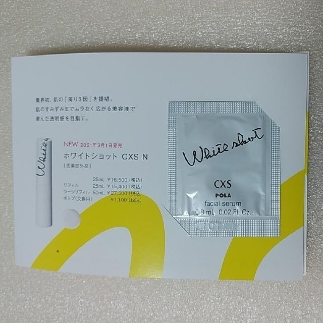 POLA(ポーラ)のPOLA サンプル化粧品 コスメ/美容のキット/セット(サンプル/トライアルキット)の商品写真