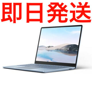 Microsoft - 【即日発送】THH-00034 Surface Laptop Go アイスブルー