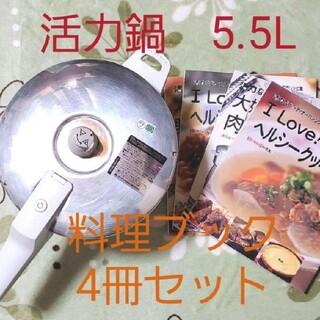 アサヒ軽金属 - 朝日軽金属 活力鍋SW型(IH対応)5.5L 料理本4冊セット