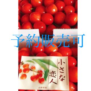 国内最高ブランド!!山形県産さくらんぼ【佐藤錦】。(フルーツ)