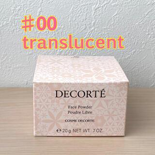 COSME DECORTE - 【新品未開封】コスメデコルテ フェイスパウダー 00 トランスルーセント