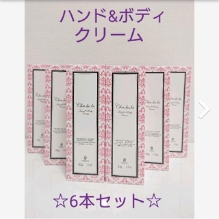 シャルラ ハンド&ボディクリーム チャームフレグランスの香り 50g×6本セット