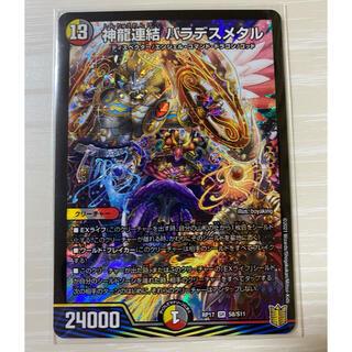 デュエルマスターズ(デュエルマスターズ)の神龍連結バラデスメタル(シングルカード)
